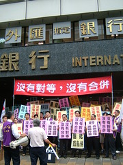 在北商銀總部前抗議