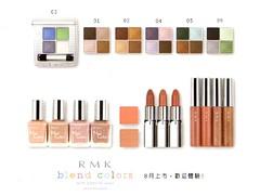 RMK2006秋妝新色產品