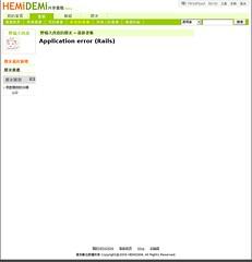 HEMiDEMi - 共享書籤1156084307912