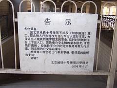 城铁站告示1