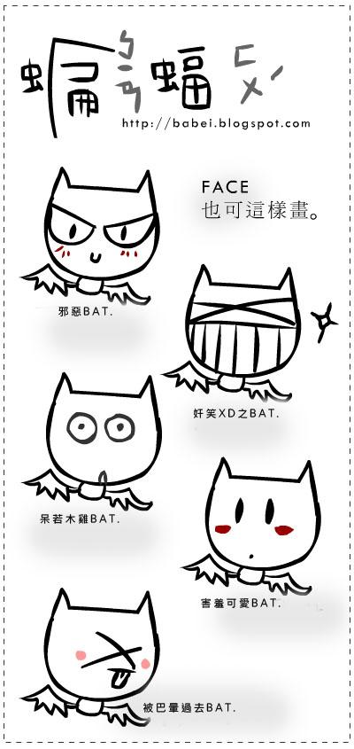 20060907如何畫蝙蝠3