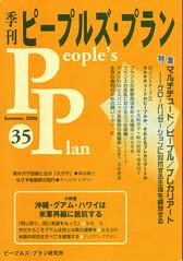 「生存の権利のための闘い」『季刊ピープルズ・プラン』 No.35
