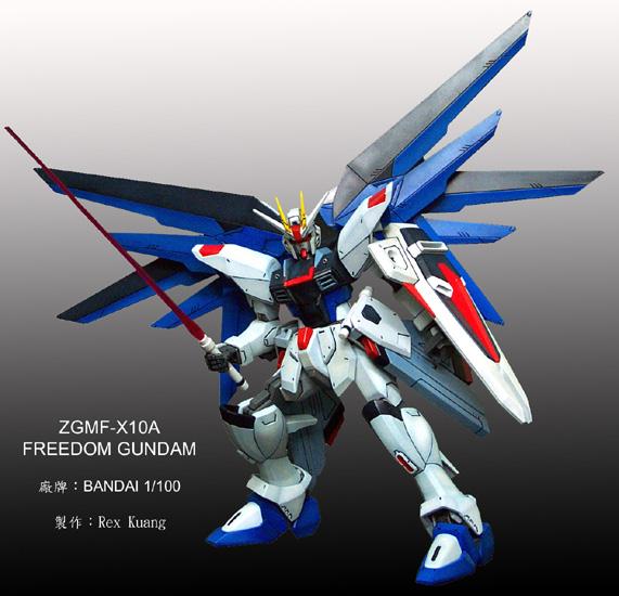 REX 的《天空》自由鋼彈 (Freedom Gundam) - yam天空部落 REX 的《天