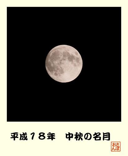 Meigetsu 061006 #03