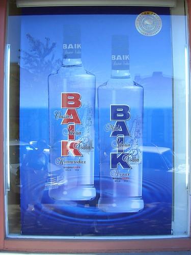 Местный водочный бренд \ local vodka brand