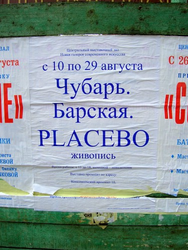 Причем здесь Placebo  \ Why do the have Placebo word here
