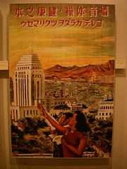 Japanese HK Occupation Poster 1