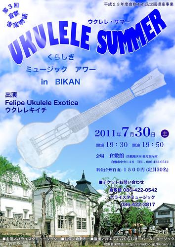Ukulele Summer
