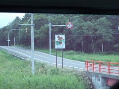 安平町路標