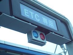 ETC 車道