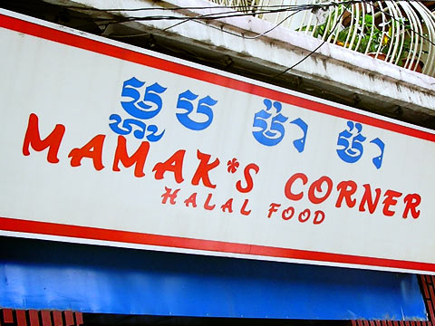 Mee Mamak at Mamaks Corner
