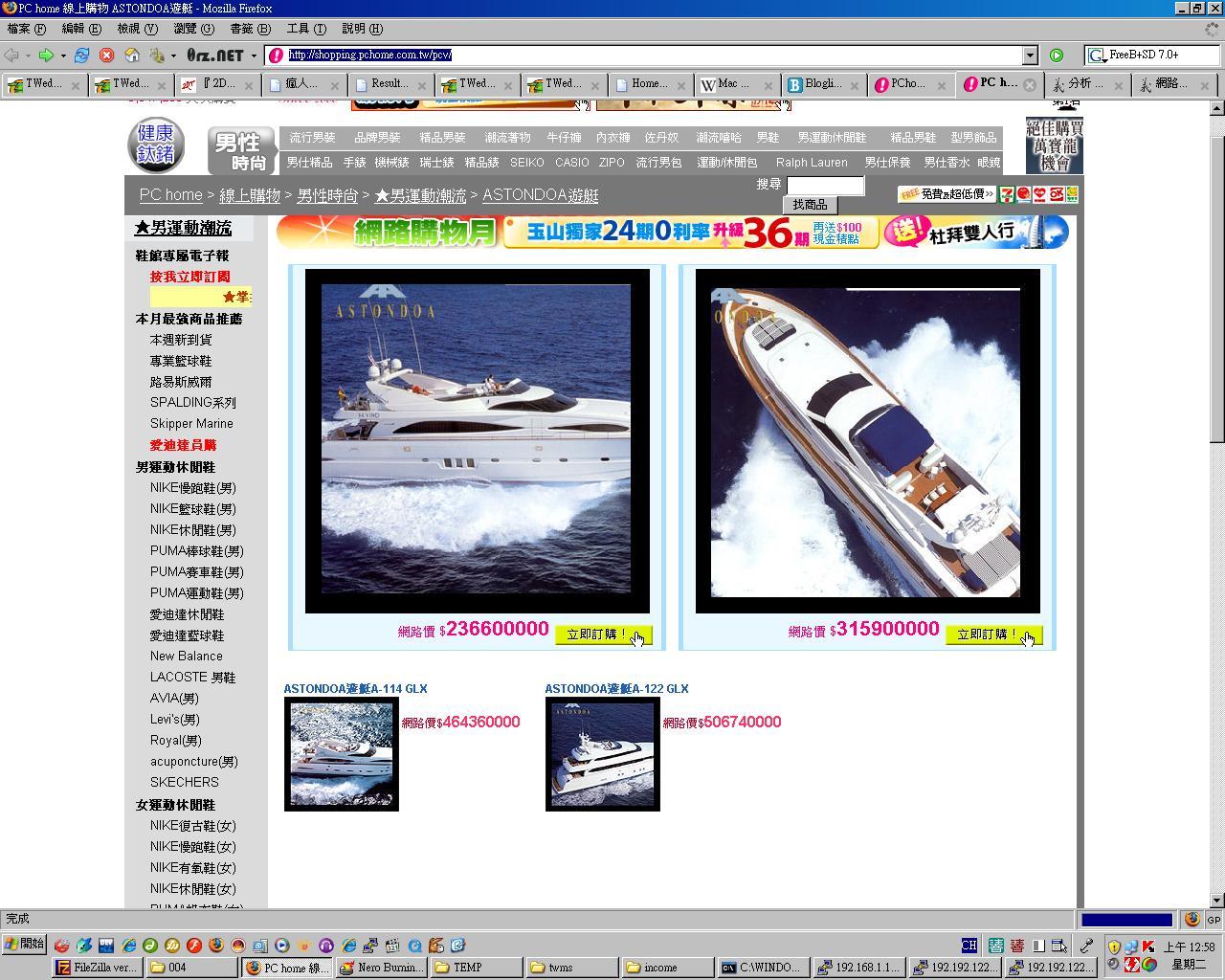 PC home 賣遊艇