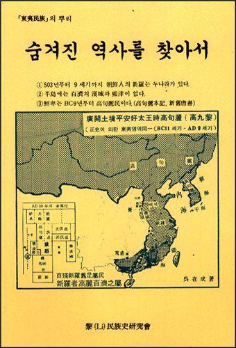 地图 韩国人/看看无耻韩国人编的地图,半个中国都变成朝鲜的了