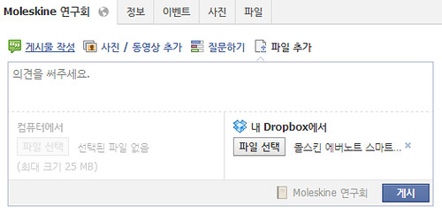 facebook dropbox로 파일공유후