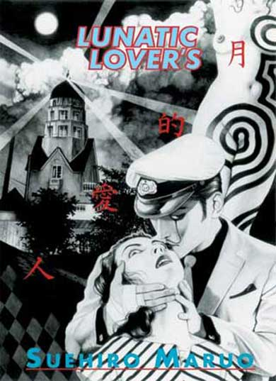 SuehiroMaruo-LunaticLovers