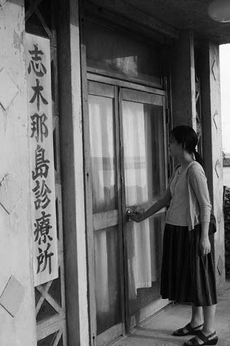 妊婦 at Dr.コトー診療所