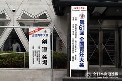 61st All Japan Seinen Kendo Tournament_001