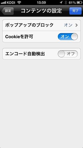 iPhone iPad 文字化け2