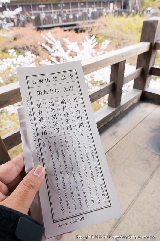 清水寺 (39)