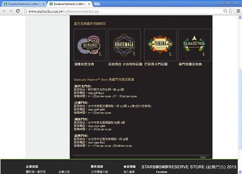 網頁資料 - 2013109114530 [咖啡豆專區星巴克典藏咖啡STARBUCKS RESERVE COFFEE]