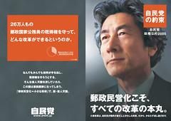 Publicidad política del PLD para las elecciones legislativas de 2005