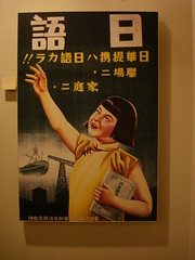 Japanese HK Occupation Poster 4