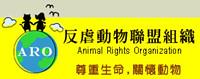 修訂動物保護法,全民大連署