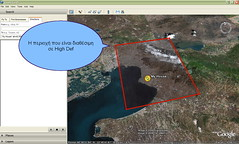 Google Earth Updates Salonika 2