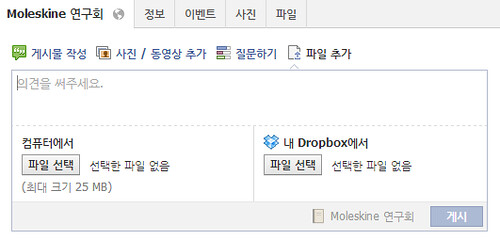 facebook dropbox 파일업로드