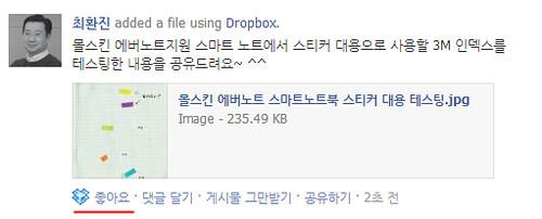 facebook dropbox공유후 페북 포스팅모습