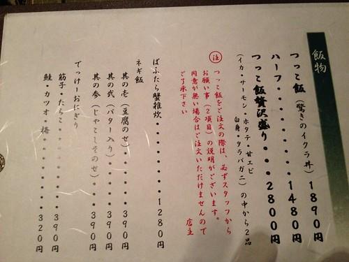 20121018 海味 はちきょう別亭 爺@北海道函館