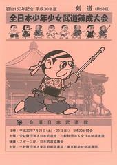 All Japan Boys and girls BUDO(KENDO)RENSEI TAIKAI JFY2018_000
