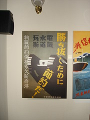 Japanese HK Occupation Poster 3