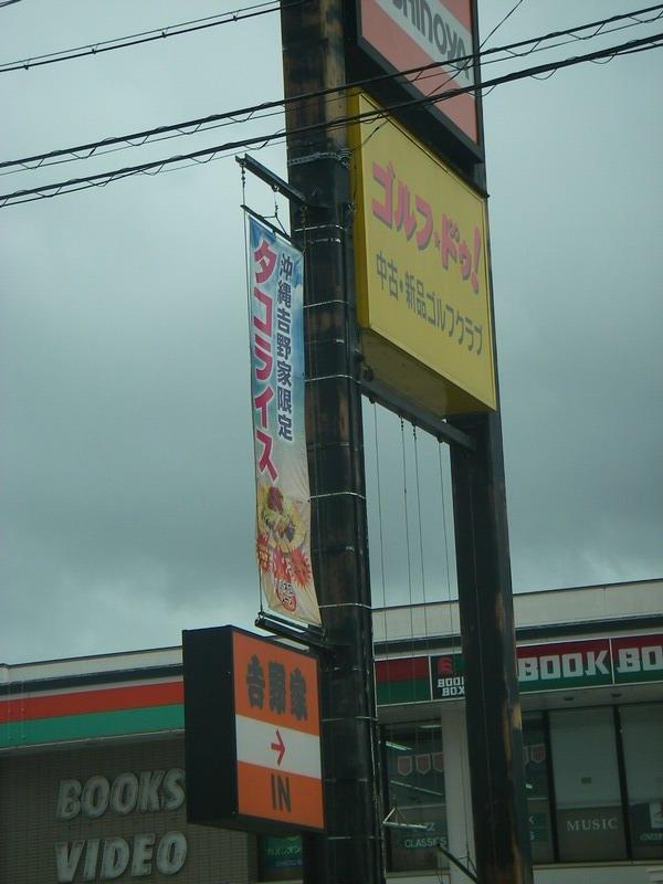 沖縄の吉野家にはタコライスがあります