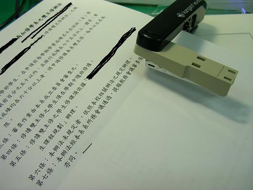 騎縫訂書機