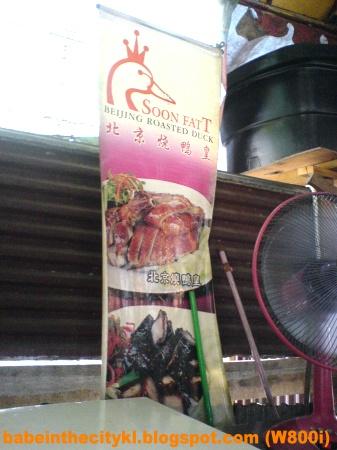 soon fatt - banner