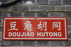 Doujiao Hutong Sign