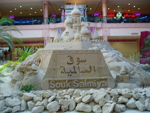 A model of Souk (mall)
