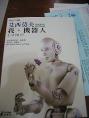 I, Robot(1)
