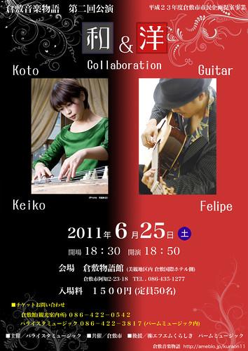 koto & guitar