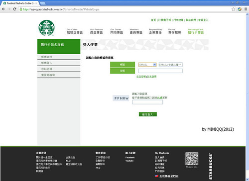 President Starbucks Coffee Corp.統一星巴克 [隨行卡記名專區] - Google Chrome 2012111 上午 011806