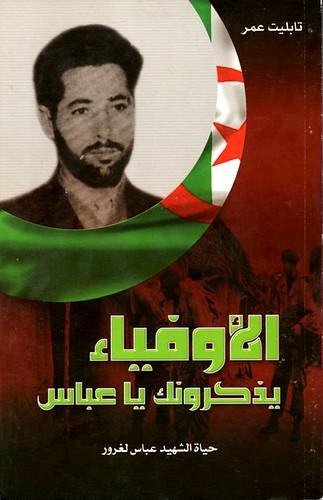 ألأوفياء يدكرونك يا عباس - تابليت عمر