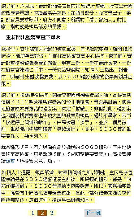 新聞Filter初試 2