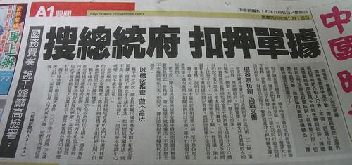 排版的詭計 中國時報