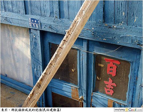 廢棄老屋門口
