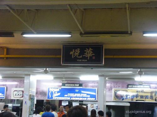 Yue Hua Kopi Tiam
