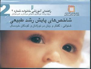 شاخص های پایش رشد طبیعی شنوائی گفتار و زبان در نوزادان و کودکان خردسال