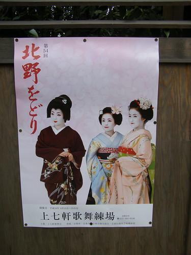 Geisha Dance Poster