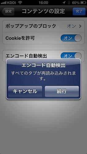 iPhone iPad 文字化け3