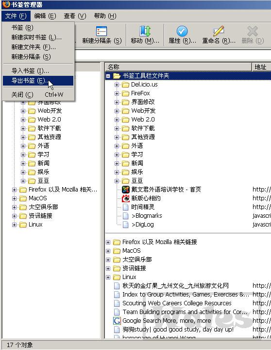 导出Firefox书签